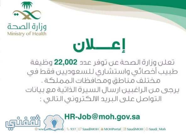 الصحة 22 ألف وظيفة طبيب اخصائي واستشاري