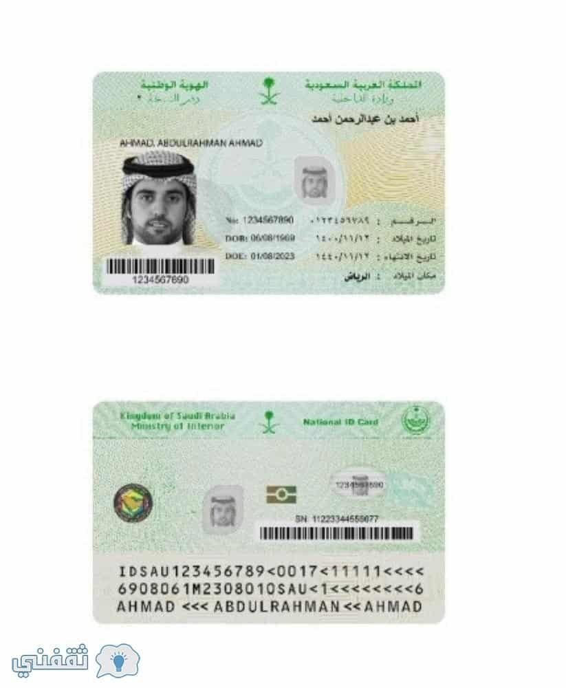 بطاقة الهوية الوطنية الجديدة