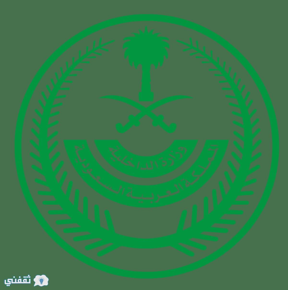 بطاقة الهوية الوطنية الجديده، بطاقة الهوية الوطنية الجديده الاصدار الثالث، وزارة الداخلية السعودية، بطاقة الهوية الوطنية الاصدار الثالث، بطاقة الهوية الوطنية الاصدار الثالث الجديدة، بطاقة الهوية الوطنية الجديدة، الاصدار الثالث من بطاقة الهوية الوطنية