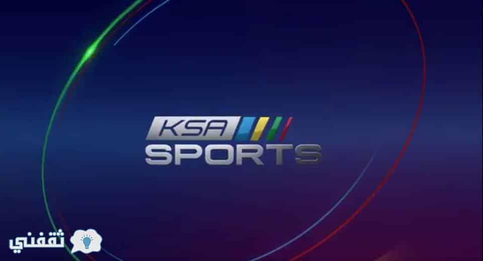 تردد KSA SPORTS الناقلة لمباريات الدوري السعودي