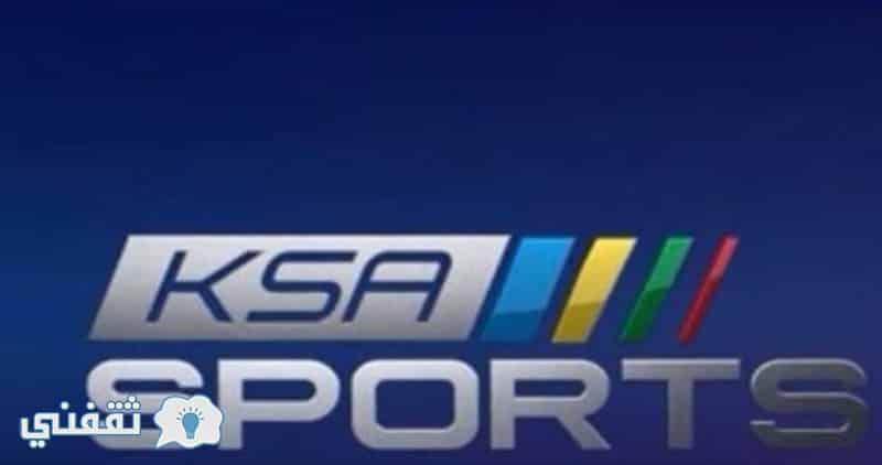 تردد قناة ksa sports 2018