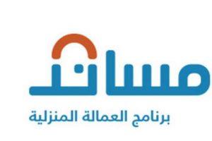 تسجيل دخول مساند للاستقدام : تفعيل خدمات برنامج العمالة المنزلية عبر موقع musaned