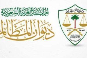 تقديم وظائف ديوان المظالم : رابط الدخول على وظائف ديوان المظالم القبول والتسجيل للسعوديين والسعوديات