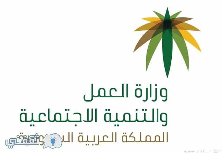 الاستعلام عن مخالفات نظام العمل عبر موقع وزارة العمل والتنمية الاجتماعية السعودية ثقفني