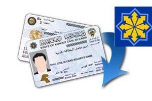 خطوات إصدار البطاقة المدنية في الكويت : استخراج بطاقة مدنية كويتية عبر موقع e.gov.kw