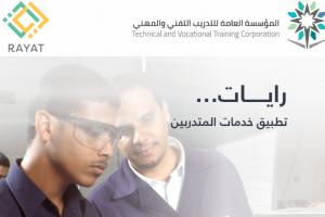 استعلام درجات رايات tvtc : تسجيل دخول بوابة المتدربين المؤسسة العامة للتدريب التقني والمهني