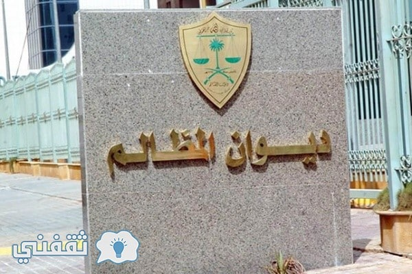 وظائف ديوان المظالم السعودي