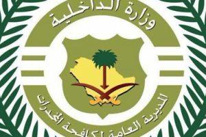 تقديم مكافحة المخدرات 1439 وزارة الداخلية القبول والتسجيل في مكافحة المخدرات للوظائف العسكرية