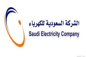 الاستعلام عن فاتورة الكهرباء في السعودية وكيفية الاستعلام بطريقة إلكترونية