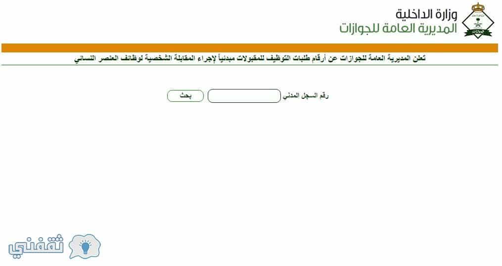 موقع الجوازات نتائج وظائف الجوازات النسائية 1439