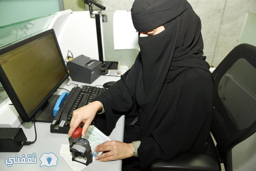 نتائج وظائف الجوازات النسائية : رابط الاستعلام عن اسماء المقبولات في الجوازات للوظائف العسكرية