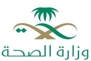 تقديم وزارة الصحة السعودية للتوظيف الإلكتروني لشعل وظائف 22002 طبيب بمختلف مناطق المملكة