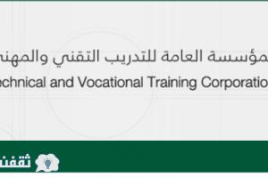 رابط تقديم وظائف المؤسسة العامة للتدريب التقني والمهني للنساء و موعد وأماكن التسجيل على موقع serv.tvtc.gov.sa