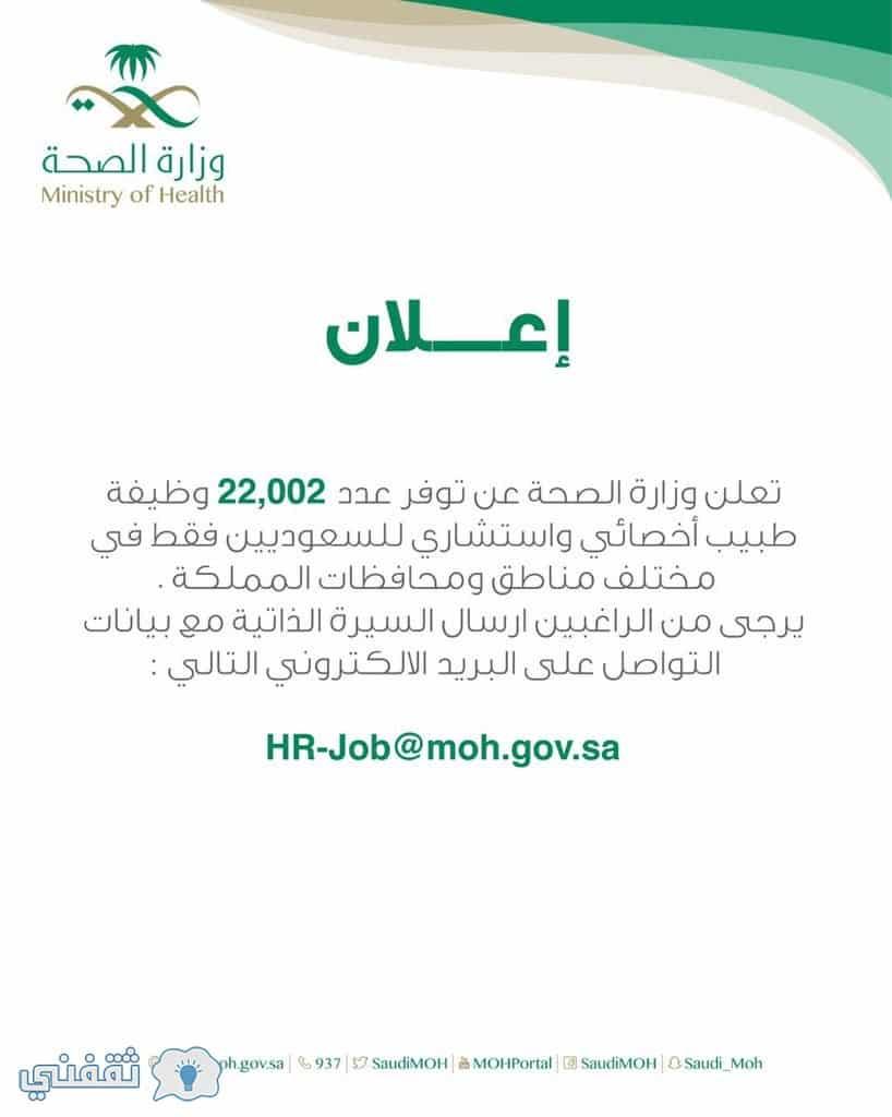 تقديم وزارة الصحية السعودية للتوظيف
