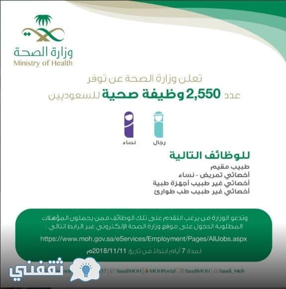 وظائف وزارة الصحة 1440