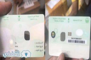شروط تجديد الهوية الوطنية السارية تعرف عليها وعلى مميزات و شكل بطاقة الهوية الوطنية الجديدة