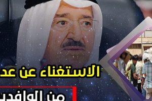 الكويت تستغني عن 2690 موظف وافد أول يوليو القادم