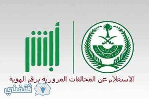 رابط الاستعلام عن المخالفات المرورية عبر بوابة أبشر وزارة الداخلية