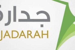 رابط جدارة للمعلمات ومعلومات عن أسماء المرشحات للوظائف الشاغرة بمدارس المملكة العربية السعودية