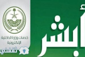 استعلام الآن عن المخالفات المرورية برقم الهوية في السعودية من موقع وزارة الداخلية