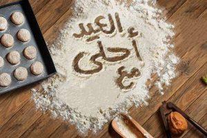 صور العيد أحلى مع مين .. أجمل بطاقات في عيد الفطر باسم من تحب 2018