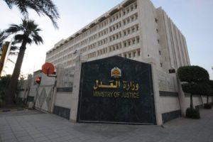 الوظائف الإدارية بوزارة العدل 2018 .. طريقة التقديم على وظائف وزارة العدل بالمرتبة الخامسة للرجال
