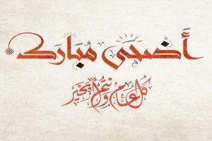تاريخ موعد عيد الاضحى 2018-1439 مصر والسعودية موعد وقفة عرفات في الدول العربية فلكياً