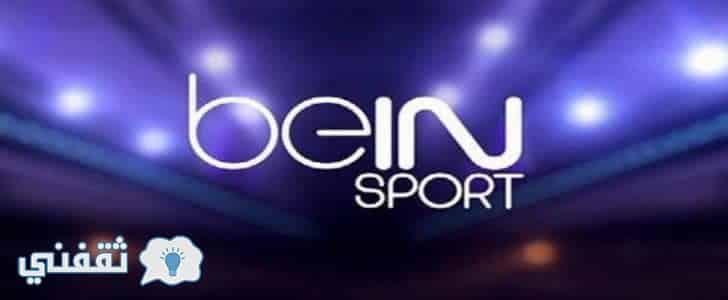 التردد الجديد لقناة بي ان سبورت bein sport hd الناقلة لمباراة السعودية واوروجواي