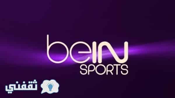 تردد قناة بي إن سبورت bein sport HD المجانية الناقلة لمباريات كأس العالم 2018