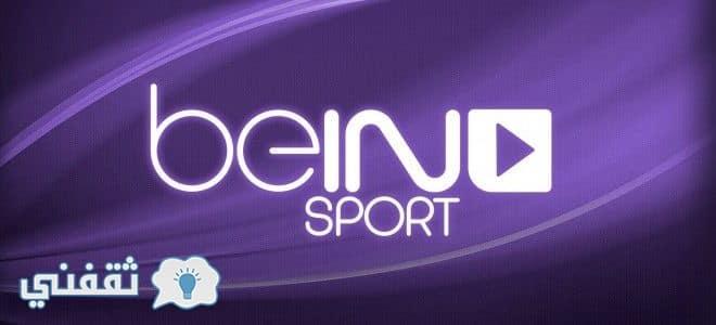 تردد قناة بي أن سبورت bein sport HD المفتوحة