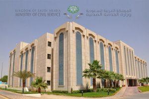 تسجيل جدارة للتوظيف الحكومي 1439..رابط التقديم عبر وزارة الخدمة المدنية