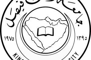 رابط وشروط التقديم في جامعة الملك فيصل العالمية للعام الدراسي 2018م