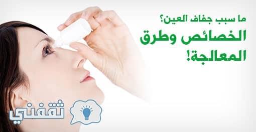 علاج جفاف العين جابر القحطاني وأسباب حدوث جفاف العين