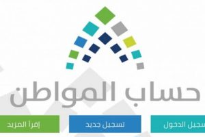 حساب المواطن دورة الدفع الثامنة يوليو 2018 | أخر موعد تسجيل الدفعة التاسعة لحساب المواطن
