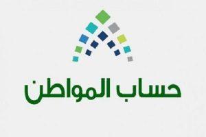 تقديم حساب المواطن : موعد صرف الدفعة السابعة من دعم حساب مواطن الجديد