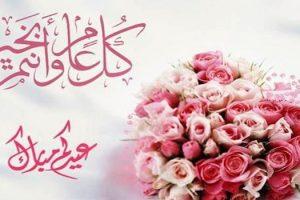 رسائل تهنئة عيد الفطر المبارك 2018 لمشاركتها مع الأهل والأصدقاء .. كل عام وأنتم بخير