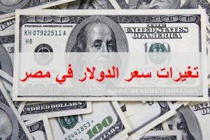 تغيرات سعر الدولار في مصر اليوم الخميس 5 يوليو 2018 في البنوك المصرية والسوق السوداء