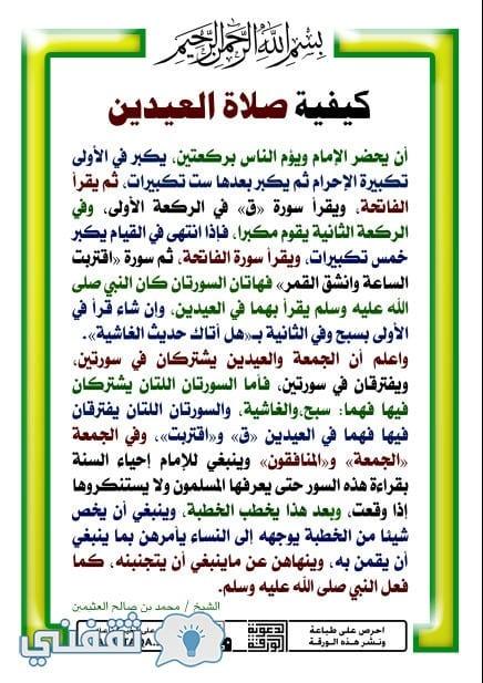 موعد صلاة عيد الفطر 1439 2018 في السعودية ومصر وباقي الدول العربية