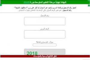 موقع نتائج شهادة التعليم المتوسط 2018