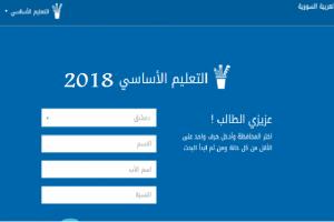 نتائج التاسع في سوريا 2018 بالاسم برقم الاكتتاب جميع المحافظات السورية
