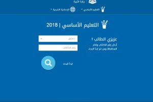 نتائج الصف التاسع 2018 سوريا برقم الاكتتاب من خلال موقع وزارة التربية السورية moed.gov.sy/asasy