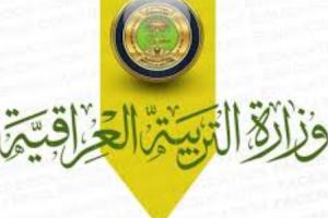 نتائج الثالث المتوسط 2018 بالعراق جميع المحافظات..موقع وزارة التربية العراقية