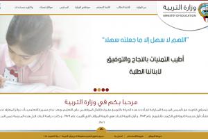 نتيجة الثانوية العامة الكويت 2018 عبر وزارة التربية من خلال موقع المربع