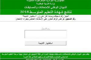 """نتيجة شهادة التعليم المتوسط 2018 في الجزائر """"البيام"""" موقع الديوان الوطني للامتحانات والمسابقات"""