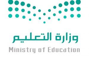 وزارة الخدمة المدنية: أسماء المرشحات للوظائف التعليمية 1439هـ عبر جدارة