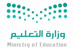 أسماء المرشحين بالوظائف خالية في القطاع التعليمي …إعلان اكثر من 4622 متقدم للوظائف المشمولة للقطاع التعليمي