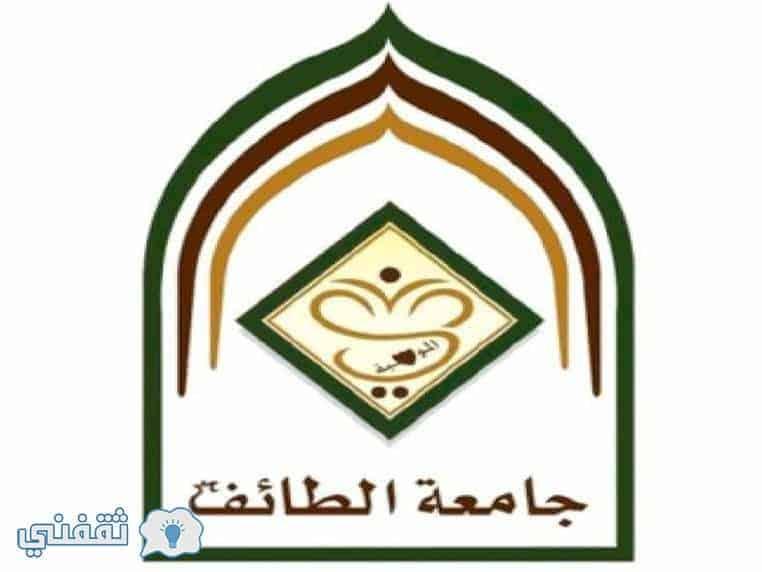 فتح باب القبول بجامعة الطائف للعام الدراسي المقبل 12 شوال عبر بوابة الجامعة الإلكترونية