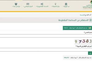 استعلام المساعدة المقطوعة بالسجل المدني شهر شوال 1439 وموعد صرف المساعدات المقطوعة عبر وزارة العمل السعودية