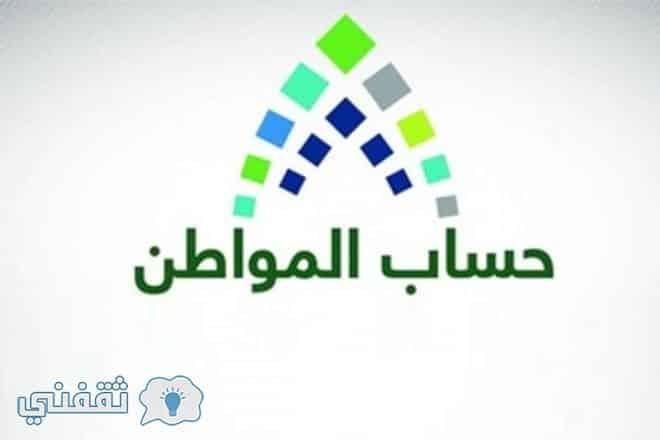 موعد انتهاء التسجيل في حساب المواطن