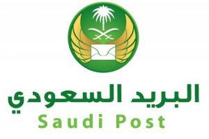 التسجيل في وظائف البريد السعودي وشروط القبول بالوظائف الشاغرة